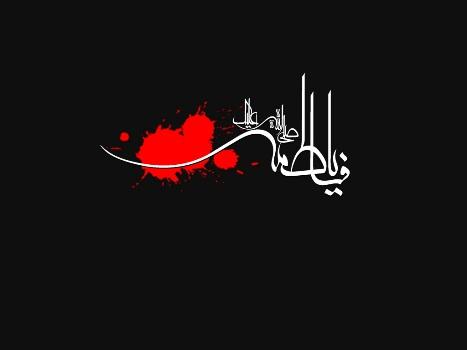 تسلیت شهادت حضرت زهرا(سلام الله علیها)